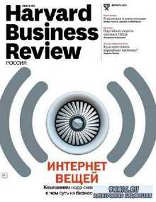 Harvard Business Review №12 (декабрь 2014) Россия