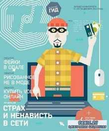 Интернет гид №12 (декабрь 2014)