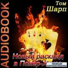 Шарп Том - Новый расклад в Покер-Хаусе (Аудиокнига)