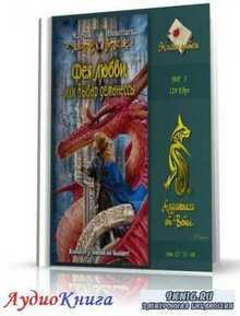 Николаева Мария - Фея любви, или Выбор демонессы