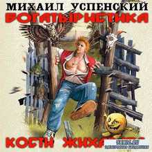 Богатыристика Кости Жихарева (Аудиокнига)