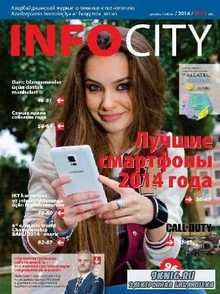 InfoCity №12 (декабрь 2014)