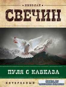 Свечин Николай - Пуля с Кавказа (Аудиокнига)