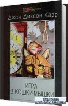 Джон Диксон Карр - Игра в кошки мышки (Аудиокнига)