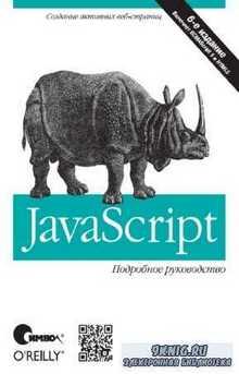 Флэнаган Дэвид - Javascript. Подробное руководство. 6-е издание