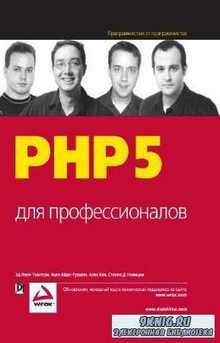 Леки-Томпсон Э. - PHP5 для профессионалов (Полная версия)