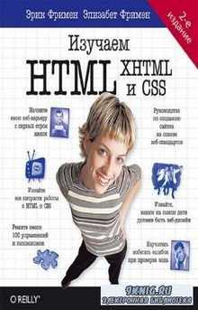 Фримен Эрик,  Фримен Элизабет - Изучаем HTML, XHTML и CSS. 2-е издание (+ CD)