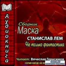 Лем Станислав - Маска. Не только фантастика (Аудиокнига)