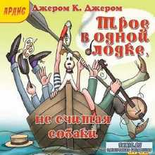 Джером Клапка Джером - Трое в лодке, не считая собаки (Аудиокнига)
