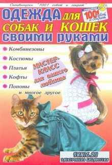 1001 совет и секрет №56 2014 Спецвыпуск. Одежда для кошек и собак своими ру ...