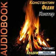 Федин Константин - Костер (Аудиокнига)