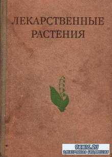 Гаммерман А. Ф. - Лекарственные растения (Растения-целители)