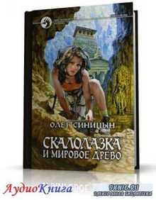 Синицын Олег - Скалолазка и мировое древо (АудиоКнига)