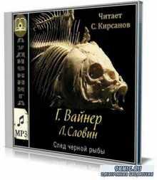 Георгий Вайнер, Леонид Словин - След чёрной рыбы (Аудиокнига)