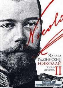 Радзинский Эдвард - Господи... спаси и усмири Россию. Николай II: жизнь и с ...