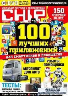 Chip №2 (февраль 2015) Россия