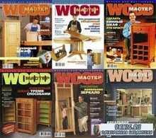 Подшивка журнала Wood Мастер за 2008 - 2010 год