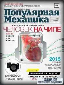 Популярная механика №1 (январь 2015)