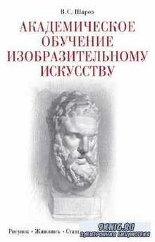 Шаров В.С. - Академическое обучение изобразительному искусству