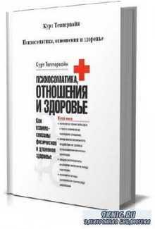 Психосоматика, отношения и здоровье (120 книг)