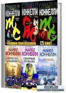 Коннелли Майкл. Сборник (25 книг)