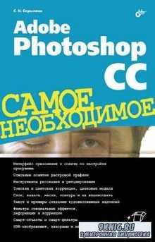 Скрылина С.Н. - Adobe Photoshop CC. Самое необходимое (+CD)