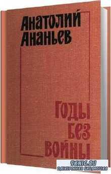 Анатолий Ананьев - Годы без войны (Аудиокнига)