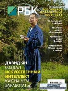 РБК №2 (февраль 2015)