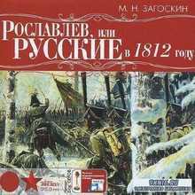 Загоскин Михаил - Рославлев, или Русские в 1812 году (Аудиокнига)
