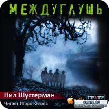 Шустерман Нил - Междуглушь (Аудиокнига) m4b