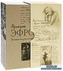 Эфрон А. С - История жизни, история души. В 3 томах