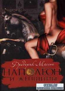 Массон Фредерик - Наполеон и его женщины (Аудиокнига)