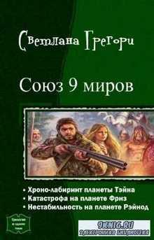 Грегори Светлана - Союз 9 миров. Трилогия в одном томе