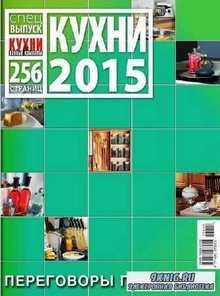 Кухни и ванные комнаты. Спецвыпуск «Кухни 2015»