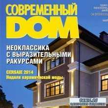 Современный дом 2010-2013