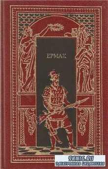 Евгений Федоров. Ермак