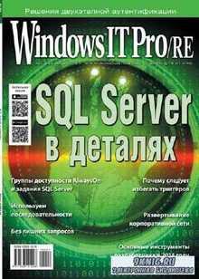 Windows IT Pro/RE №2 (февраль 2015)