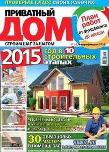 Приватный дом №1-2 (январь-февраль 2015)