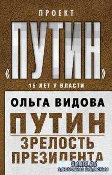 Видова Ольга - Путин. Зрелость Президента