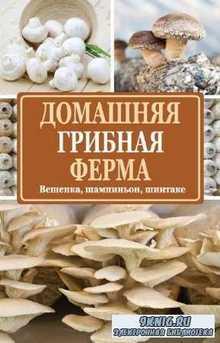 Богданова Нина - Домашняя грибная ферма. Вешенка, шампиньон, шиитаке