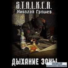S.T.A.L.K.E.R. Дыхание Зоны (Аудиокнига)