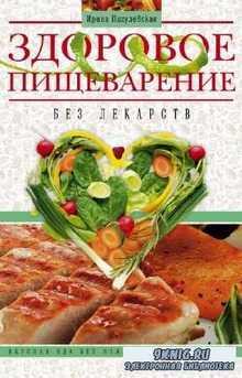Пигулевская Ирина - Здоровое пищеварение без лекарств. Вкусная еда без изжо ...
