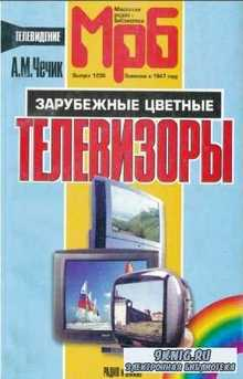 Чечик А.М. - Зарубежные цветные телевизоры