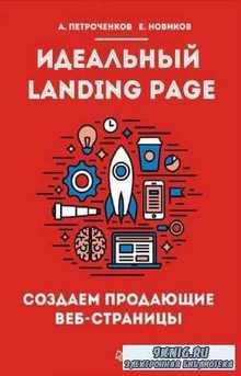 Петроченков А., Новиков  Е. - Идеальный Landing Page. Создаем продающие веб-страницы