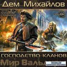 Господство кланов (Аудиокнига)