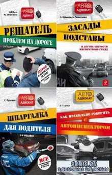 коллектив - Автоадвокат. Цикл в 4-х томах