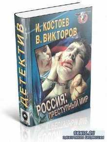 Костоев Исса, Викторов Виктор - Россия - преступный мир