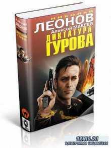 Леонов Николай, Макеев Алексей - Диктатура Гурова (сборник)
