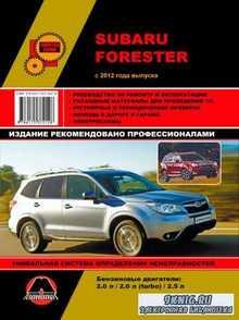 Книга по ремонту  Subaru Forester с 2012 года