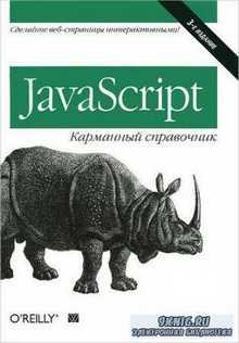 JavaScript. Карманный справочник. 3-е издание/Дэвид Флэнаган/2013